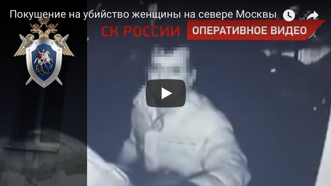 Подарок на 8 Марта. Москвичка выжила после 10 ударов незнакомца ножом — ВИДЕО ВНУТРИ