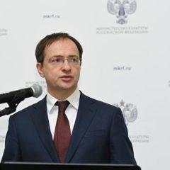 Мединский открыл перекрестный год культуры и туризма России и Турции