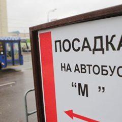 На юго-востоке Москвы запустили свыше 500 компенсационных автобусов