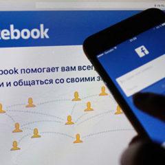 Facebook предоставила Мюллеру доступ к переписке якобы сотрудников ГРУ