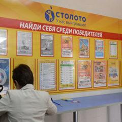 «Столото» поддержало запрет электронных моментальных лотерей