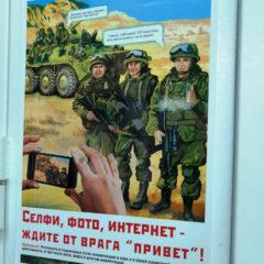 Российским военным напомнили о правиле «Не болтай» новыми плакатами