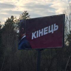 «Конец»: на Украине появились плакаты с изображением затылка Порошенко