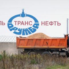 Белоруссия собралась временно закрыть пять участков нефтепровода из РФ