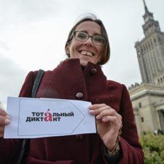 В Варшаве около 50 человек написали «Тотальный диктант»