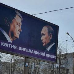 Порошенко могут снять с выборов за использование Путина в своей агитации