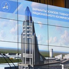 Стоимость Национального космического центра составит 25 миллиардов рублей