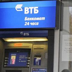 ВТБ отключит информационные системы ночью 14 апреля