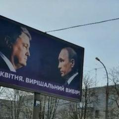 Букмекеры оценили шансы Петра Порошенко после плакатов с Путиным