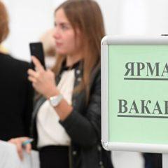 В России зафиксировано рекордное число вакансий