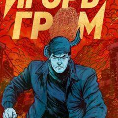 Художник комикса о Дэдпуле хочет нарисовать выпуск про российского героя
