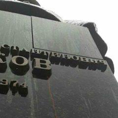В Харькове вандалы облили красной краской памятник Жукову